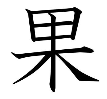 果という漢字