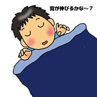 身長を伸ばす睡眠