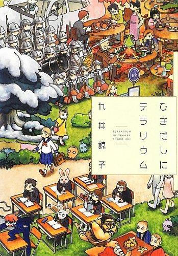 Hikidashi ni Terrarium, de Ryoko Kui