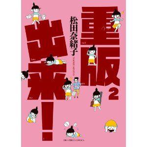 Juuhan Shuttai!, de Naoko Matsuda