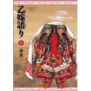 Bride Stories, de Kaoru Mori