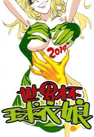 mundial-brasil-2014-seleccion-manga-ecchi-copa