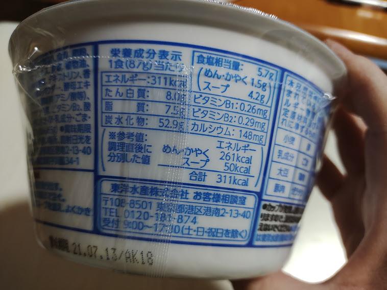 麺づくり鶏だし塩(マルちゃん=東洋水産)の栄養成分