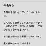 2021年3月 お誕生日ホームパーティー 横浜市 御礼のメール 出張寿司 評価 感想