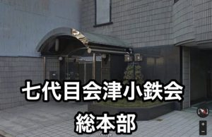 七代目会津小鉄会総本部