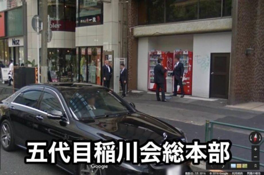 五代目稲川会総本部