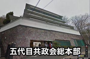 五代目共政会総本部