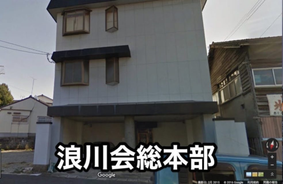 浪川会総本部