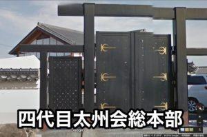 四代目太州会総本部