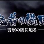 【動画】弘道会と愛知県警の闇〜癒着の構図