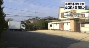 水戸抗争トラック