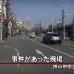 【神戸乱闘】竹中組 瀬畑慎吾幹部らを逮捕