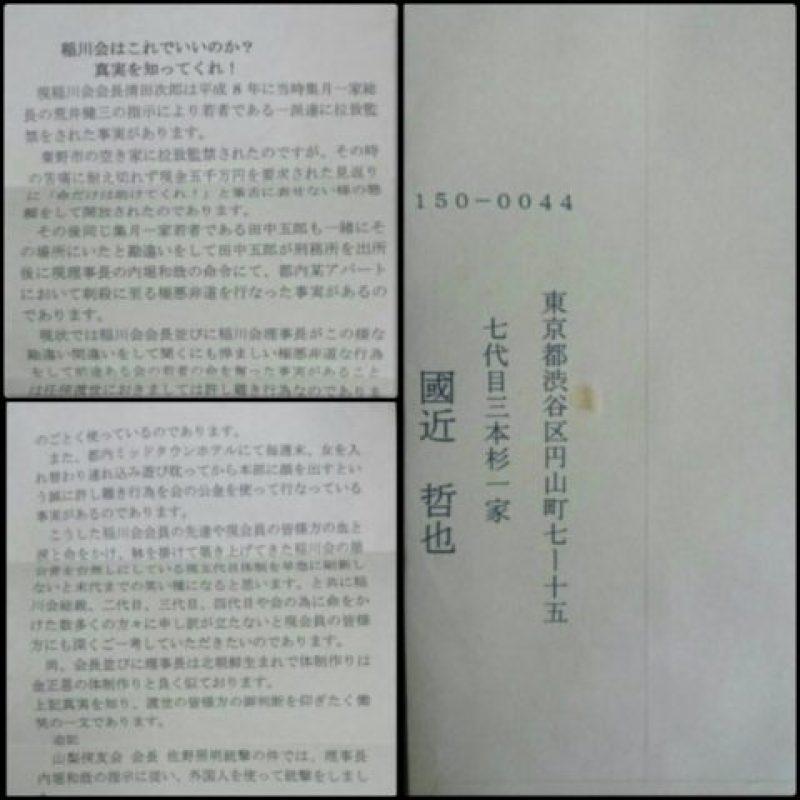 稲川会怪文書