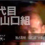 【動画】クローズアップ現代+ 山口組分裂抗争