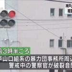 【上田市】山健組内石澤組事務所に発砲