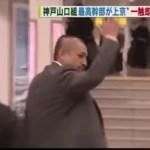 【動画】山口組・神戸山口組対立抗争【名言】