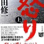 【差し入れ禁止】工藤会逮捕者に怒りの贈り物