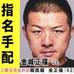 【津川組】金城正福こと金正福容疑者を韓国で拘束