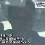 【金密輸失敗】山川一家幹部 松田登志幸容疑者ら4人を逮捕