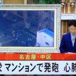 【名古屋】健仁会元組員 斉木竜生(崔龍志)が銃撃され死亡
