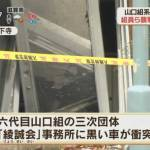 【綾誠会特攻】金成在容疑者を建造物等損壊罪で逮捕