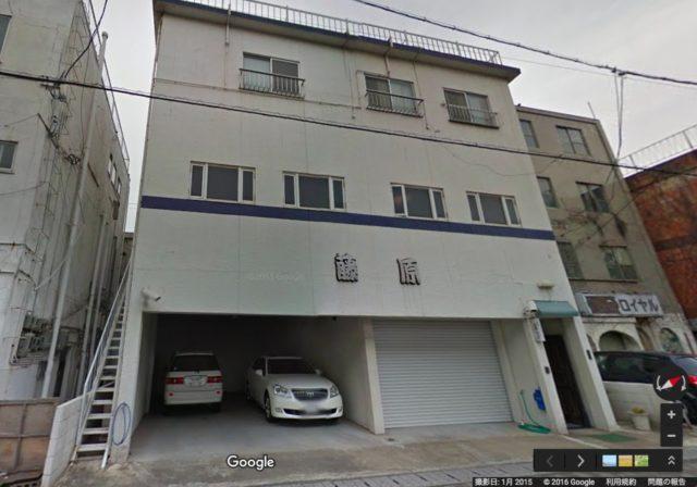 熊本組内藤原組本部事務所