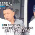 【詐欺容疑】藤岡宏文 誓仁会会長を逮捕