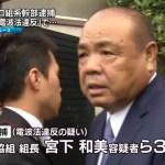 【電波法違反】宮下和美 西脇組組長を逮捕