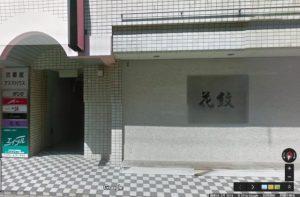 和歌山花紋