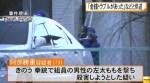 【発砲事件】奥州会津角定一家波入組 阿部勝重容疑者を逮捕