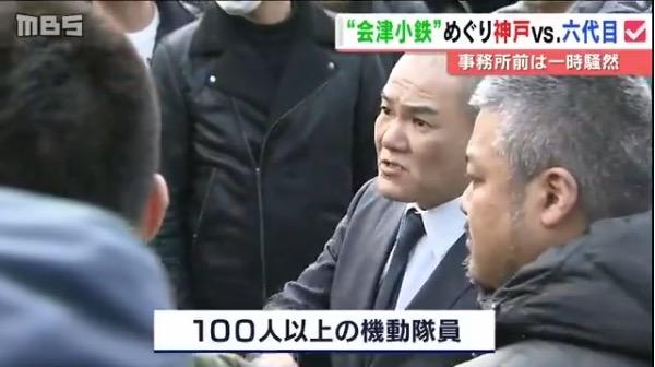 会津小鉄会クーデター