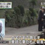 【射殺事件】工藤会幹部 瓜田太容疑者ら12人を逮捕