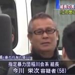 【足抜け不可】稲川会系今川組組長 今川栄次容疑者を逮捕