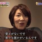 【動画】田岡三代目山口組組長の娘として生まれて