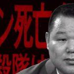 【動画】山一抗争〜アナザーストーリー