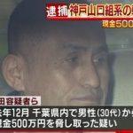 【恐喝】宅見組幹部 吉田淳一容疑者を逮捕