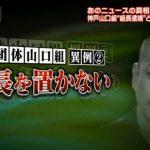 【動画】任侠山口組 離脱の真相