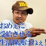【生活保護費不正受給】吉川組組員 井上茂雄容疑者を逮捕