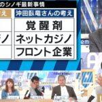 【動画】7000億円の山口組収益、稼ぐヤクザと喰えないヤクザ