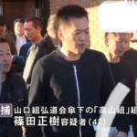 【用心棒代】南正毅高山組組長、六車武士幹部を愛知県条例違反容疑で逮捕
