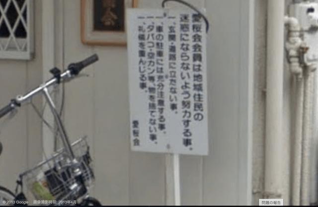 愛桜会本部