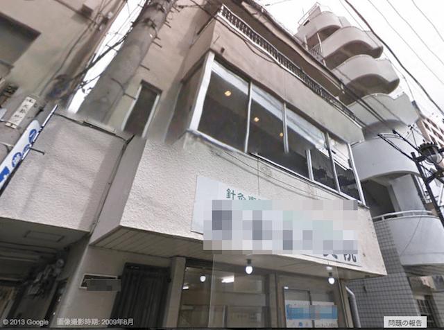 青田三代目