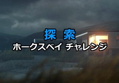 【探索】ヒットマン2 ナイトコール/ホークスベイのチャレンジ