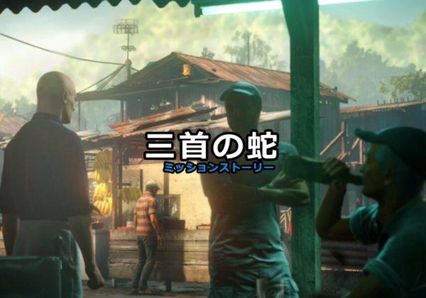 ヒットマン2【三首の蛇】ミッションストーリー攻略