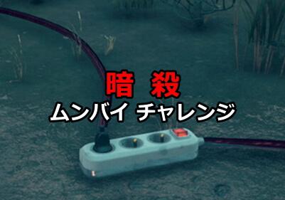 【暗殺】ヒットマン2 ムンバイのチャレンジ