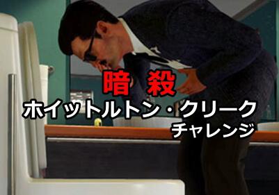 【暗殺】ヒットマン2 ホイットルトン・クリークのチャレンジ
