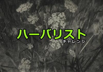 ハーバリスト チャレンジ レッド・デッド・リデンプション2 攻略