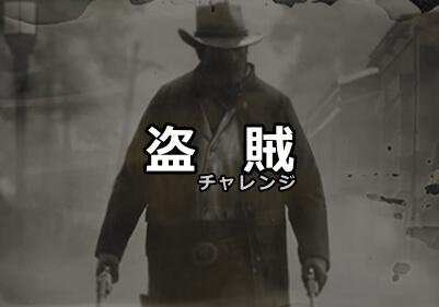 盗賊 チャレンジ レッド・デッド・リデンプション2 攻略