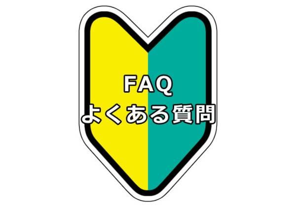 レッド・デッド・リデンプション2 FAQ よくある質問