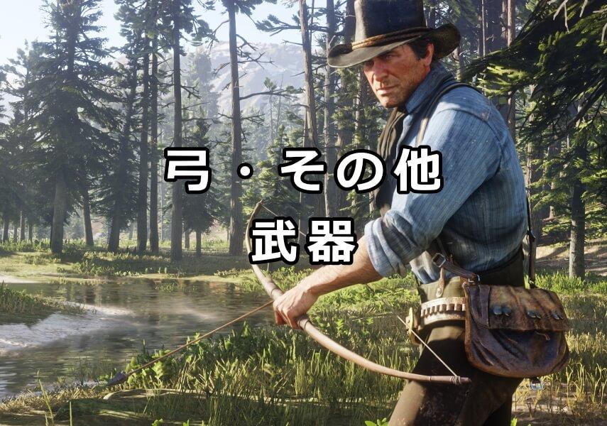 弓・その他の武器まとめ レッド・デッド・リデンプション2